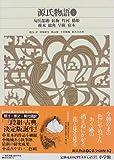 新編日本古典文学全集 (24) 源氏物語 (5)
