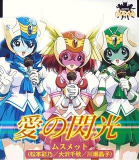 Ryuusei Sentai Musumet Opening Theme