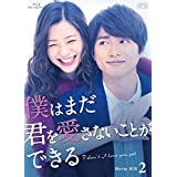 僕はまだ君を愛さないことができる Blu-ray BOX2