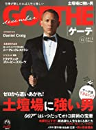 GOETHE (ゲーテ) 2012年 12月号 [雑誌]