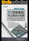 EDA精品智汇馆:IC封装基础与工程设计实例