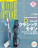 モード・オプティーク vol.31 トレンド「クラシックモダン」徹底解剖 (ワールド・ムック 855)