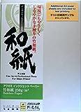 Awagami Bamboo Fine Art Inkjet Paper, 250gsm A2 (16.54'' x 23.39'') 10 Sheets