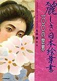 麗しき日本絵葉書 100の世界