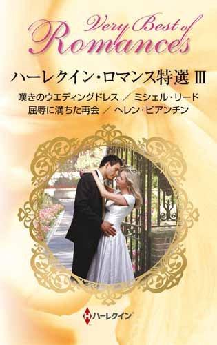 ハーレクイン・ロマンス特選 III (ハーレクイン・ロマンス・ベリーベスト)