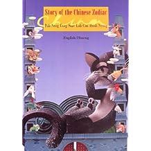 Story of the Chinese Zodiac: English Hmong