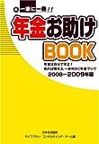 一家に一冊!!年金お助けBOOK 2008-2009年版―年金は自分で守る!知れば得する、一歩先ゆく年金ブック (2008)