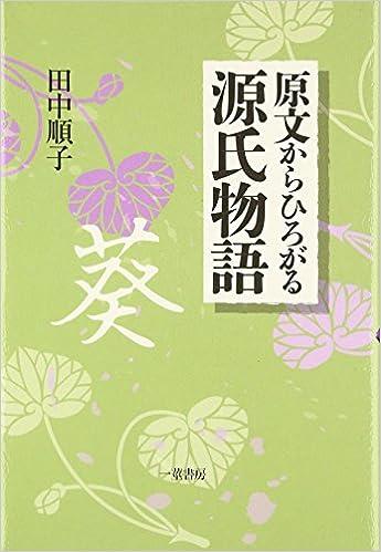 源氏物語 葵 品詞分解