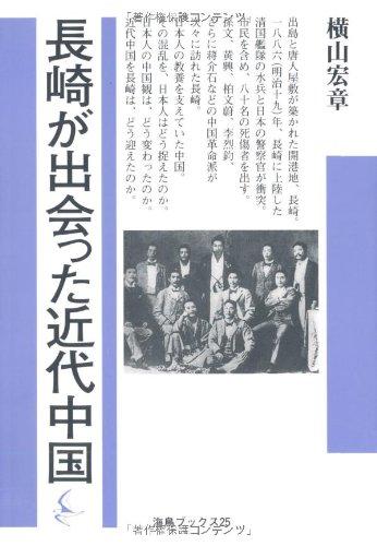 長崎が出会った近代中国 感想 横...