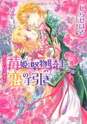 苺姫と堅物騎士の恋の手引き ~眠れる乙女の純潔~ (シフォン文庫)