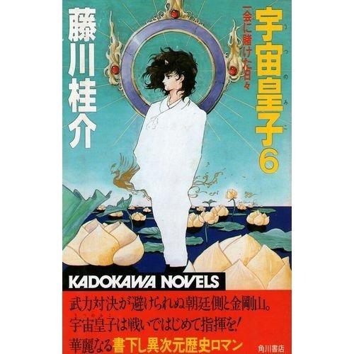 Space prince (Utsunomiko) (6) (Kadokawa Noberuzu) (1985) ISBN: 4047772062 [Japanese Import]