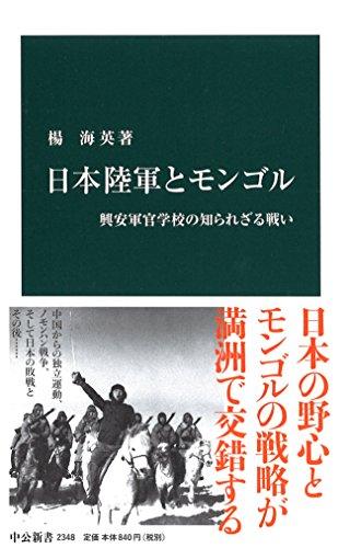 日本陸軍とモンゴル - 興安軍官学校の知られざる戦い (中公新書)
