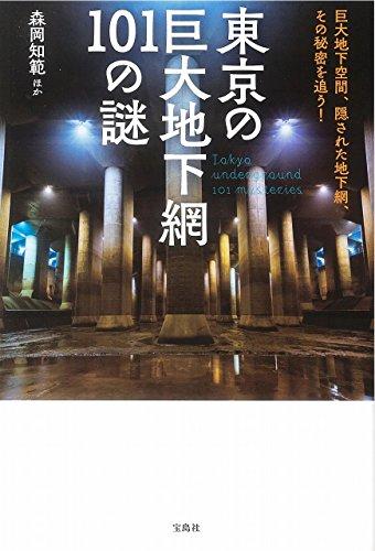 東京の巨大地下網 101の謎
