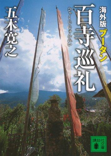 海外版 百寺巡礼 ブータン (講談社文庫)