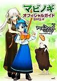マビノギ オフィシャルガイド 2005.6