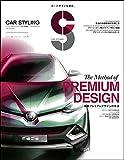 CAR STYLING vol.5 (モーターファン別冊)