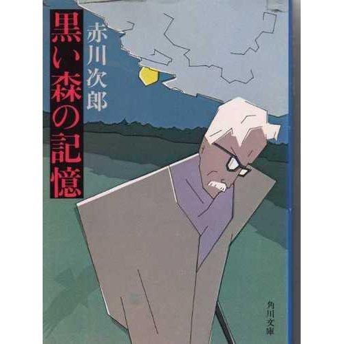 黒い森の記憶 (角川ホラー文庫)