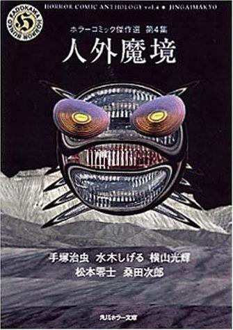 人外魔境 (角川ホラー文庫―ホラーコミック傑作選 第4集)