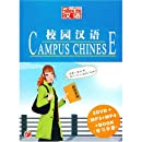 Campus Chinese (2 DVD + <MP3+MP4> + Book <Study Guide>)