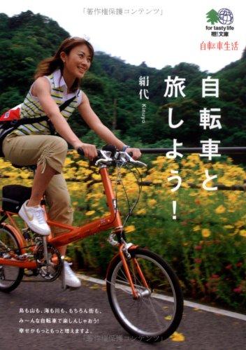 Jitensha to tabishiyō PDF