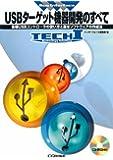 USBターゲット機器開発のすべて―各種USBコントローラの使い方と基本ソフトウェアの作成法 (TECHI―Bus Interface)