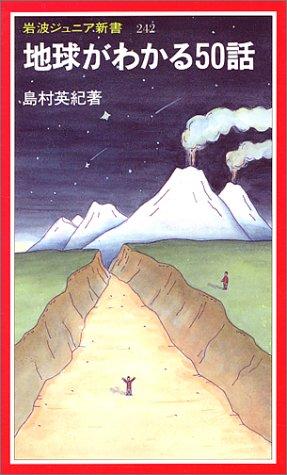 地球がわかる50話 (岩波ジュニア新書)