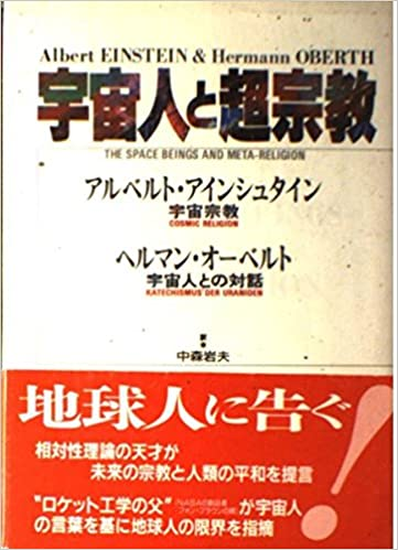 Amazon.co.jp: 宇宙人と超宗教: アインシュタイン,アルベルト ...