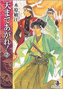 Ten made Agare! Bunko (天まであがれ!) 01-02