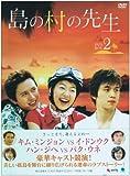 島の村の先生 DVD-BOX2