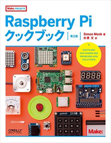 Raspberry Pi クックブック 第2版 (Make:PROJECTS)