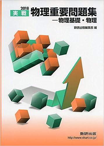 新課程 実戦物理重要問題集 物理基礎・物理 数研出版編集部