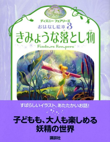Strange Dawn (Disney Fairies story picture book) (2006) ISBN: 4062786834 [Japanese Import]
