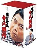 松竹新喜劇 藤山寛美 DVD-BOX 十八番箱 (おはこ箱) 1