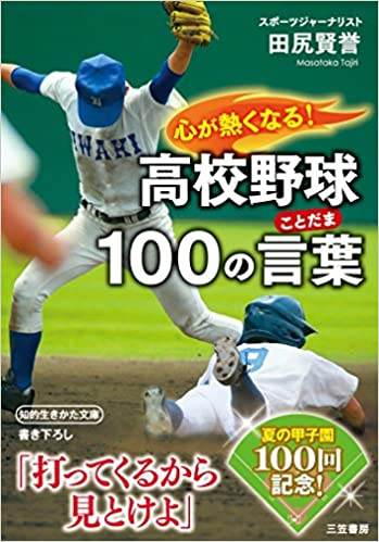 高校野球100の言葉 (知的生きかた文庫)