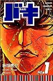 バキ―New grappler Baki (No.1) (少年チャンピオン・コミックス)