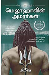 The Immortals Of Meluha (Tamil) Kindle Edition