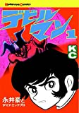 #5: Devilman: The Classic Collection Vol. 1