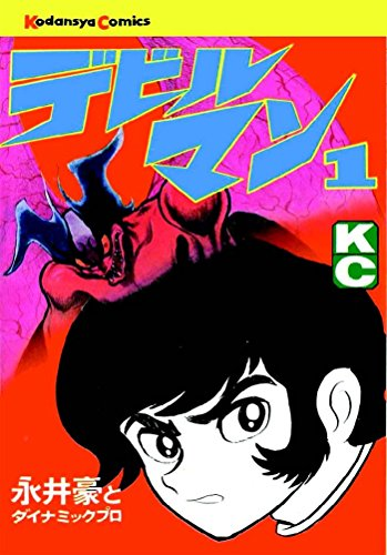 Devilman: The Classic Collection Vol. 1 - State Classic Collection