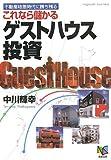 これなら儲かるゲストハウス投資―不動産格差時代に勝ち残る (nagasaki business)