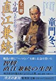 全一冊 小説 直江兼続 北の王国 (集英社文庫)