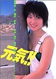 元気!!―上野未来写真集