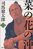 菜の花の沖〈3〉 (文春文庫)
