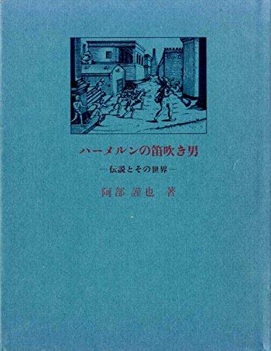 ハーメルンの笛吹き男―伝説とその世界 (1974年)