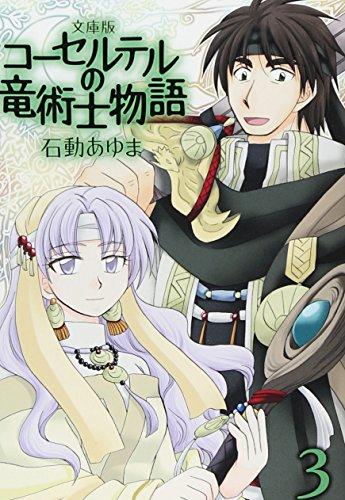 文庫版コーセルテルの竜術士物語 3 (IDコミックス ZERO-SUMコミックス)