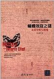 蝴蝶效应之谜:走近分形与混沌