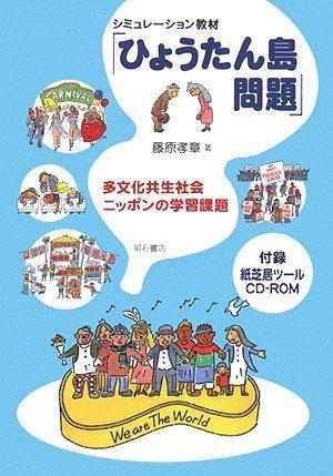 Shimyurēshon kyōzai hyōtanjima mondai : tabunka kyōsei shakai nippon no gakushū kadai. pdf