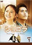 [DVD]ショコラ DVD-BOX1