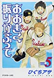 Ookiku Furikabutte Vol.5