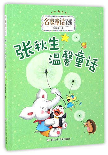 Zhang Qiusheng's Warm and Sweet Fairy Tales (Chinese Edition)