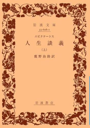 人生談義〈上〉 (岩波文庫)